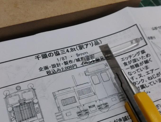 城東電軌 千頭の協三 その2_e0137686_14045180.jpg