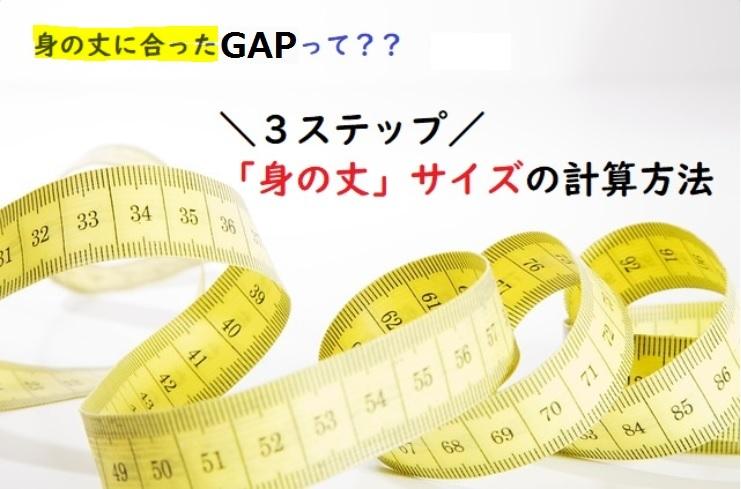 GAP取組み そのステップ(5)_b0391989_11465101.jpg