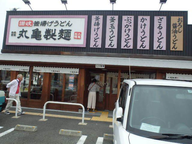 丸亀製麺       西宮前浜店_c0118393_10384894.jpg