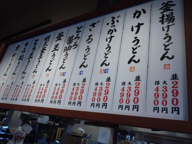 丸亀製麺       西宮前浜店_c0118393_10385766.jpg