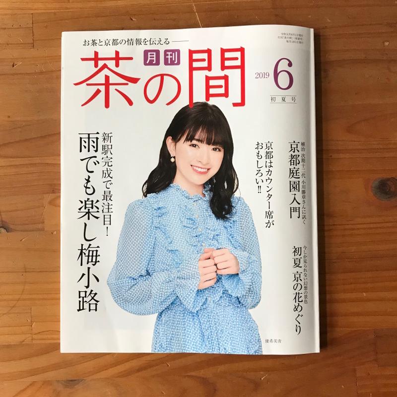 [WORKS]月刊 茶の間 2019年6月号_c0141005_10595660.jpg