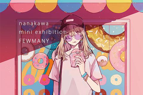 6/28~7/10 ナナカワさん個展【nanakawa mini exhibition】開催のお知らせ_b0405125_18521133.jpg