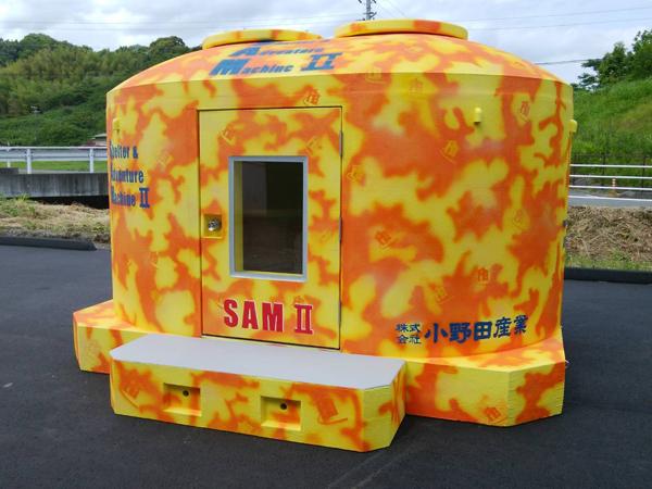 SAMⅡ誕生_f0129627_17503602.jpg