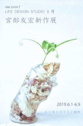 「 宮部友宏新作展 土と水とガラスと植物 」 ~ LIFE DESIGN STUDIO 6月展_d0217944_11042584.jpg