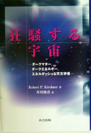 星と音楽の集い2019春編と「狂騒する宇宙」_b0025745_13594875.jpg