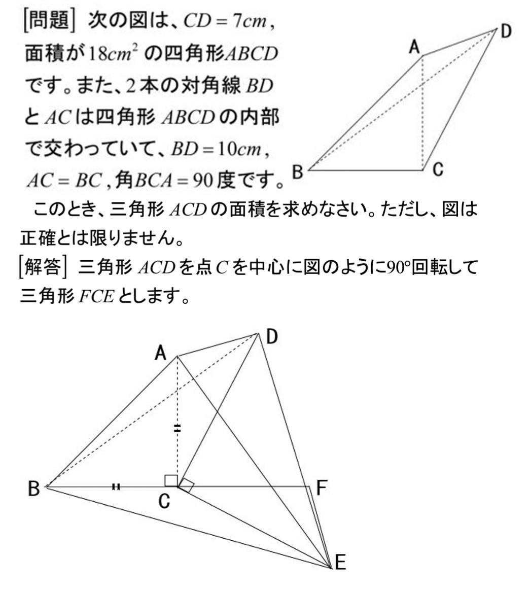 算数オリンピック<99>四角形_b0368745_00440670.jpg