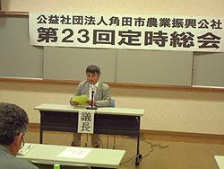 第23回総会(定時)が開催されました~角田市農業振興公社~ _d0247345_1514639.jpg