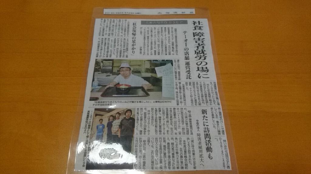 北海道新聞記事を公開。社食障がい者就労の場に_b0106766_14042436.jpg