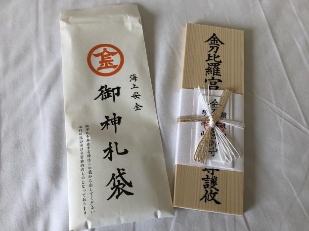 こんぴらさんへお参りに行ってきました♪         香川県_e0184067_16501862.jpeg