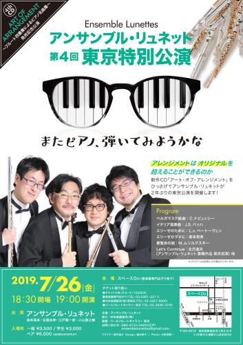 アンサンブル・リュネット 第4回東京特別公演_b0120868_23234596.jpg