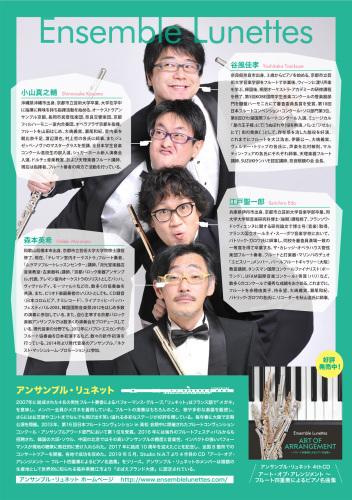 アンサンブル・リュネット 第4回東京特別公演_b0120868_23235953.jpg
