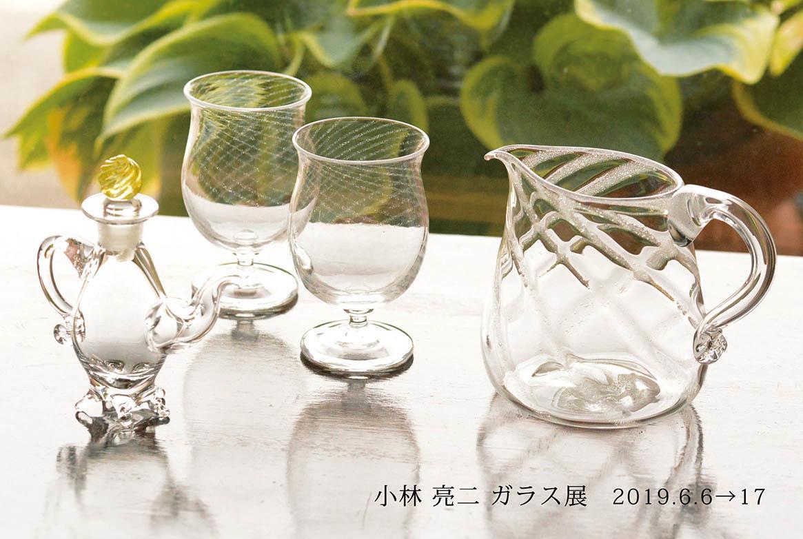 「 小林亮二 ガラス展 」_f0220272_12582744.jpg