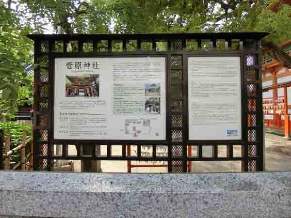 菅原神社(北の天神さん)_a0045381_20312903.jpg