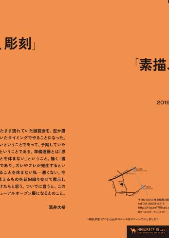冨井大裕「素描、彫刻」_c0164399_17082534.jpg