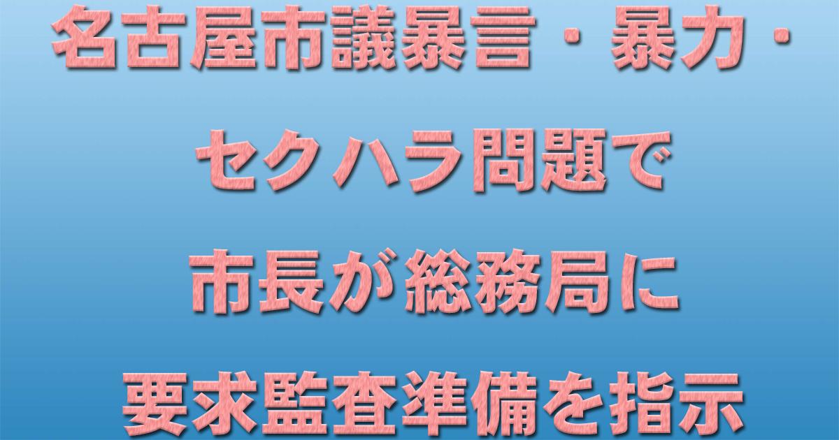 名古屋市議暴言・暴力・セクハラ問題で市長が総務局に要求監査準備を指示_d0011701_19022503.jpg