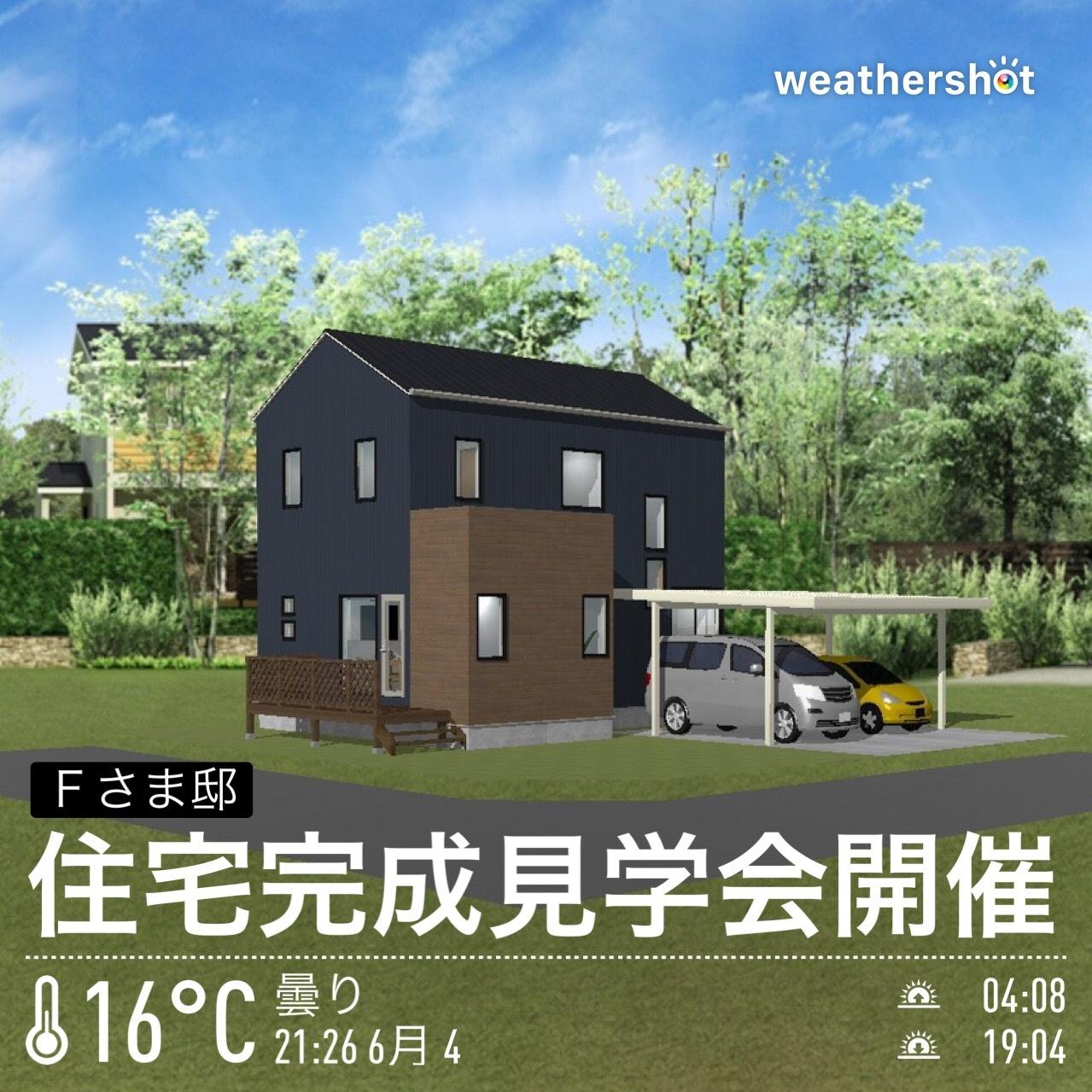 2019/6/4 住宅完成見学会のお知らせ_f0116421_21354394.jpeg