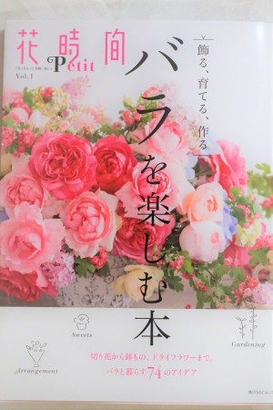 花時間さんの妹! 「花時間プチ バラを楽しむ本」_a0042928_21454343.jpg