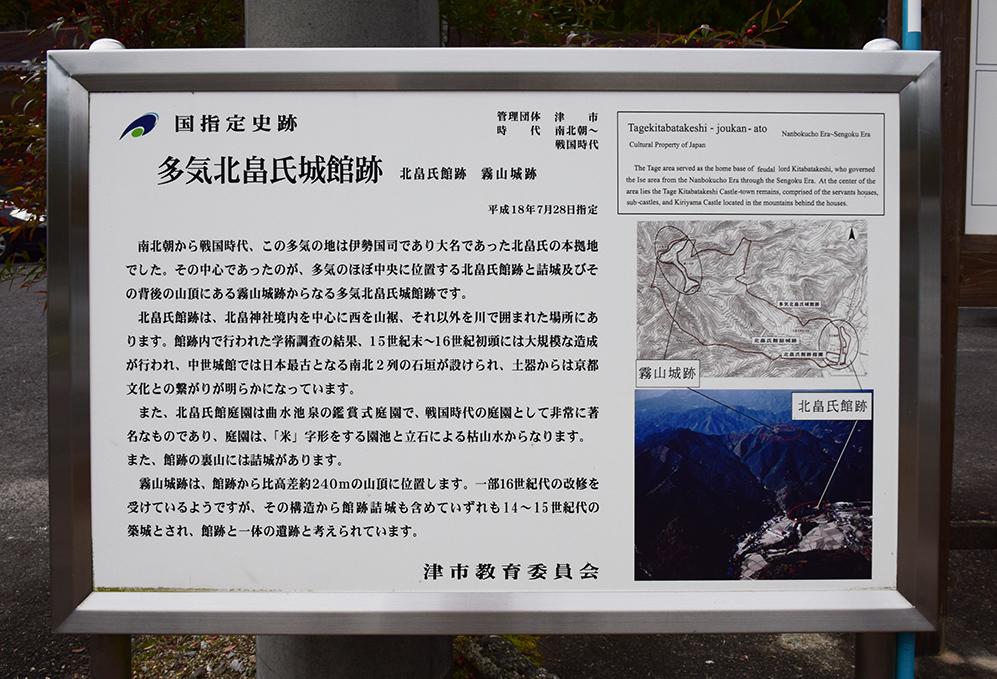 室町時代の庭園が残る多気北畠氏城館跡を訪ねて。<前編> 北畠神社_e0158128_11411965.jpg