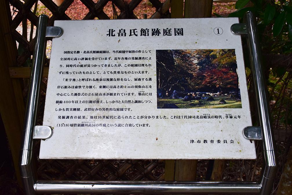 室町時代の庭園が残る多気北畠氏城館跡を訪ねて。<後編> 武家庭園_e0158128_13552952.jpg