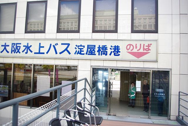 大阪 アクアライナーに乗る_d0043136_2229591.jpg