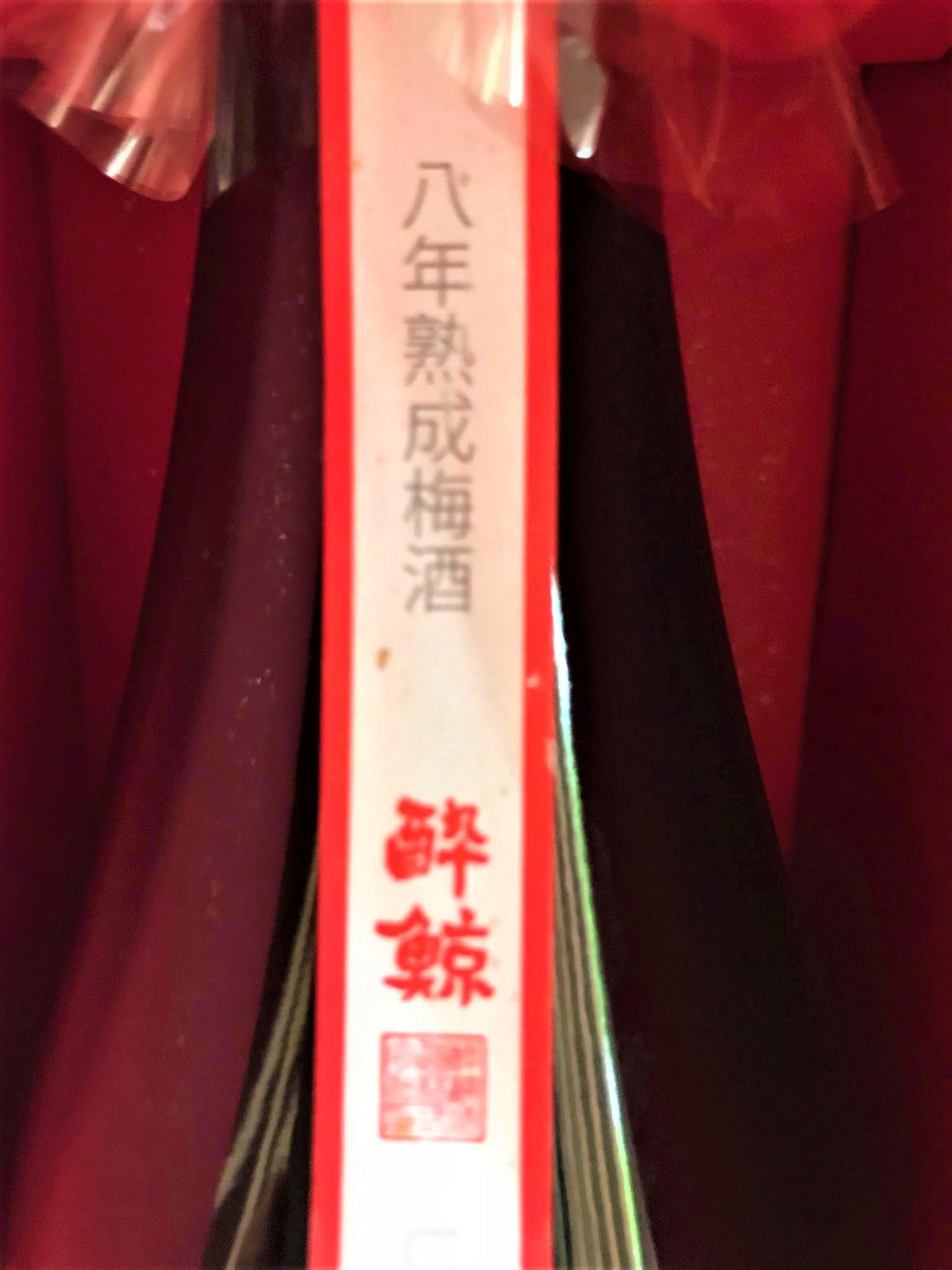 【地梅酒】酔鯨 SUIGEI UMESYU EIGHT8 八年熟成貯蔵梅酒 限定SPver_e0173738_21341929.jpg