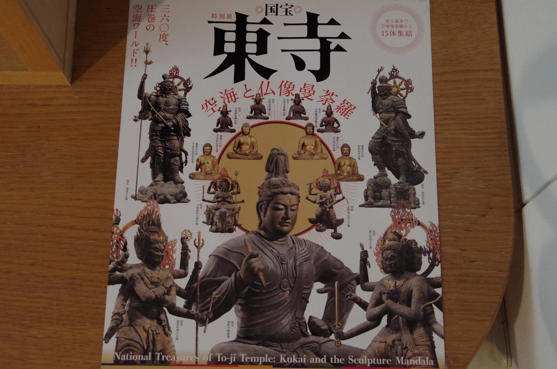 国宝東寺ー空海と仏像曼荼羅_a0074540_12143664.jpg