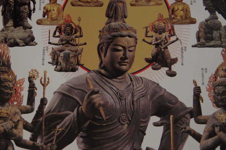 国宝東寺ー空海と仏像曼荼羅_a0074540_12153971.jpg