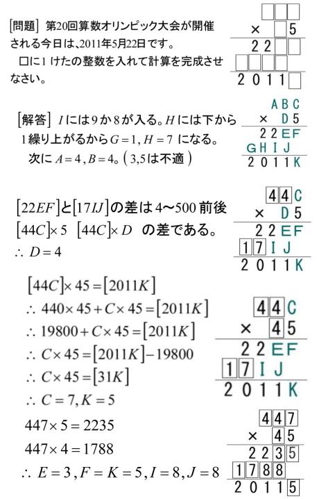算数オリンピック<97>掛け算_b0368745_04551929.jpg