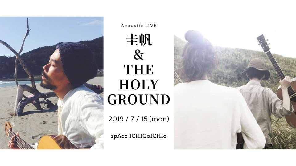7/15(海の日)圭帆 & The holy ground Acoustic LIVE_e0190058_13044902.jpg