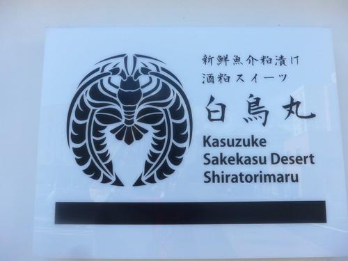 千葉・御宿「白鳥丸」へ行く。_f0232060_20422062.jpg