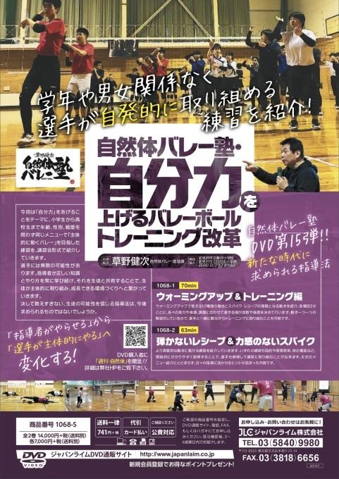第2940話・・・バレー塾in東京(20)_c0000970_14462009.jpg