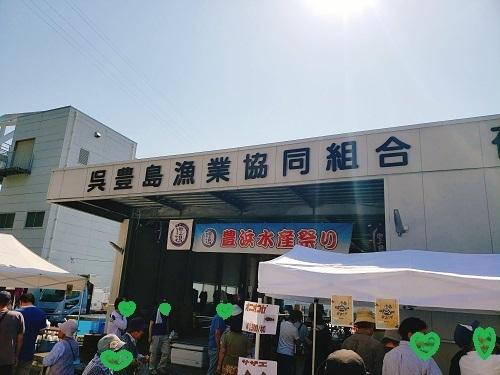 【二神です】豊浜水産祭りに行ってたんです。_e0175370_16411702.jpg