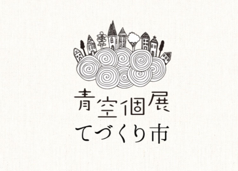 ★『お台場てづくり市』イベント出店決定!!!★_b0400675_14453093.jpg