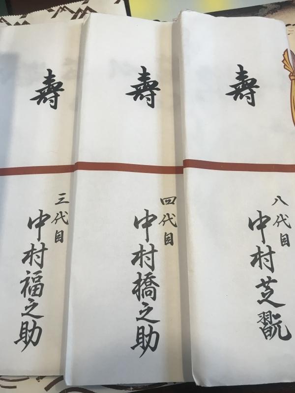 六月博多座大歌舞伎_c0366777_08573132.jpeg