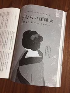 「読楽」2019年6月号 徳間書店_e0182479_22201934.jpg