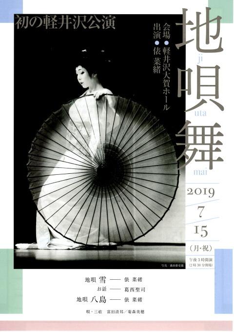 軽井沢 地唄舞 公演のご案内_b0101300_11525492.jpg
