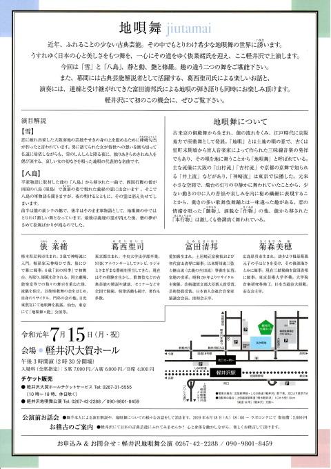 軽井沢 地唄舞 公演のご案内_b0101300_13550205.jpg