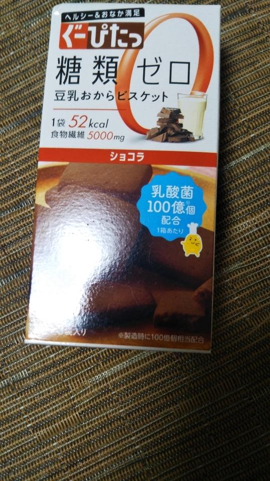 ぐーぴたっ 豆乳おからビスケット ショコラ_f0076001_23352947.jpg