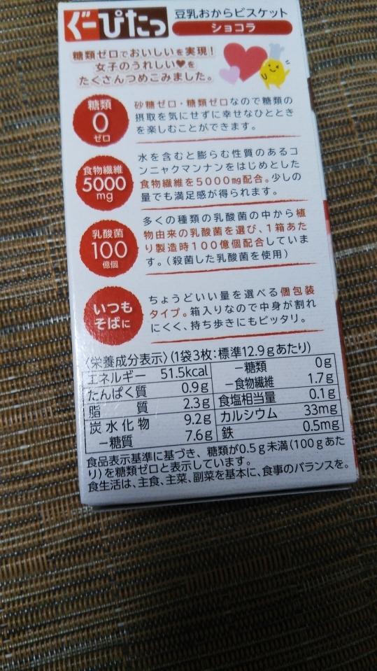 ぐーぴたっ 豆乳おからビスケット ショコラ_f0076001_23354355.jpg