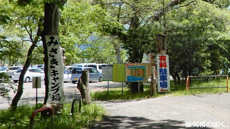 場 大間々 岬 キャンプ