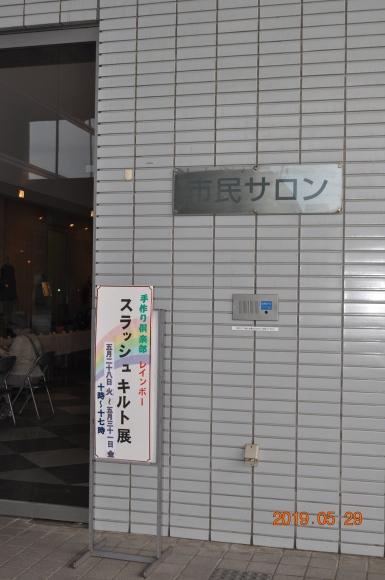 2019 春日井レインボー教室作品展_c0152507_04092261.jpg