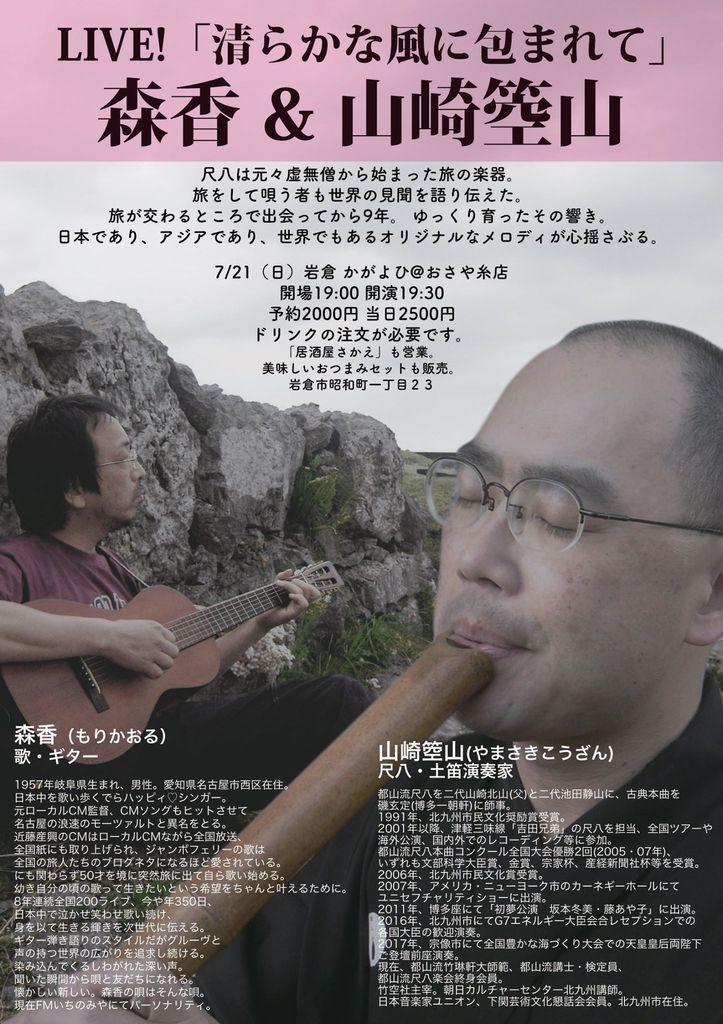 7/21(日)森香&山崎箜山 ライブ!_b0151508_17473272.jpg