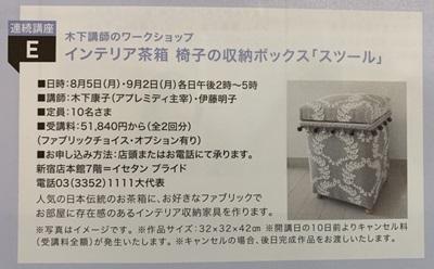 8月、9月開催 オトマナ茶箱レッスン  ①_c0229721_09461641.jpg