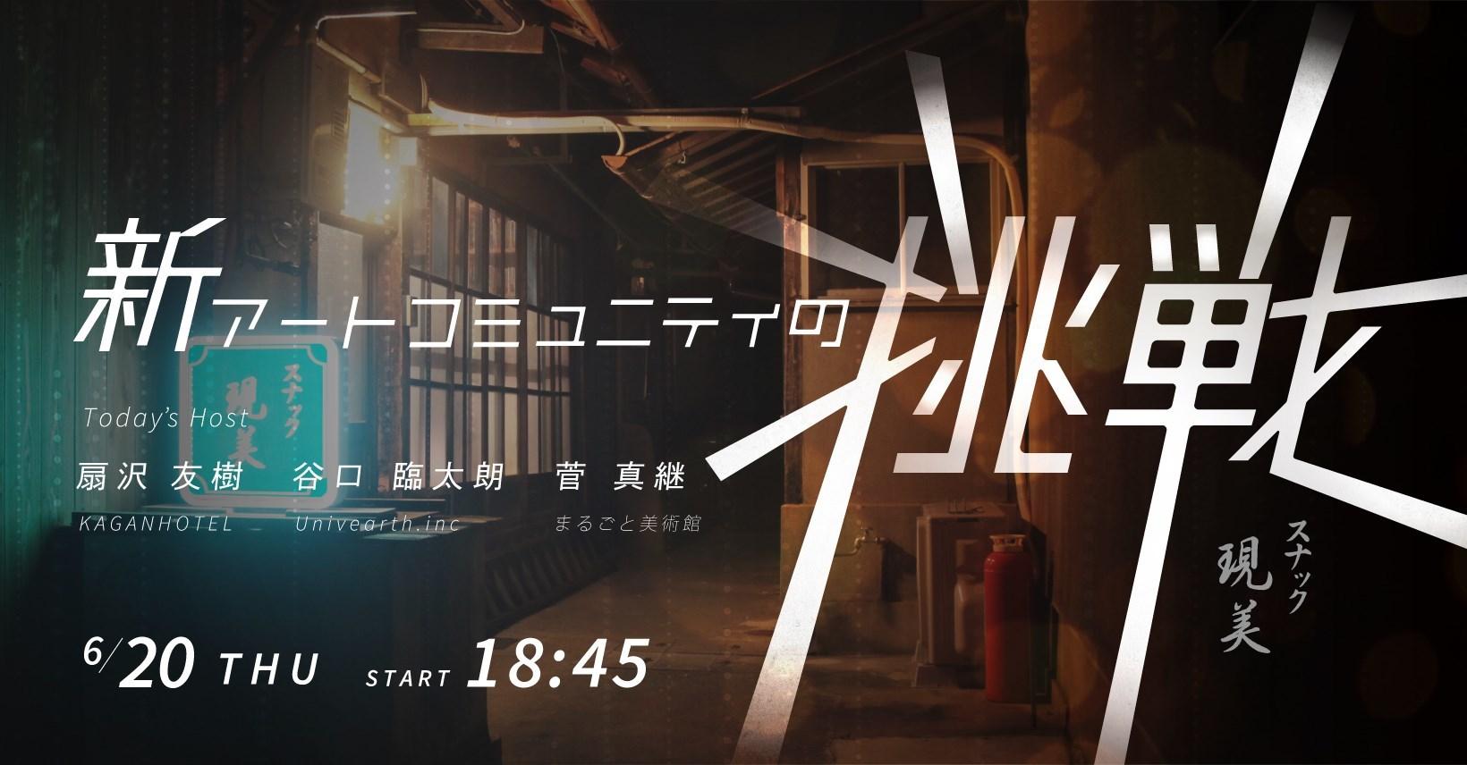 京都・大阪から3つのグループが集合「新アートコミュニティの挑戦」、スナック現美で!_b0165526_14170487.jpg