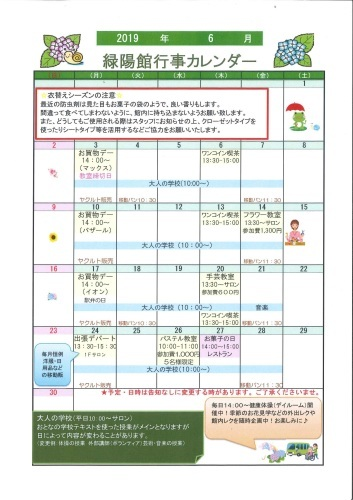 令和元年 6月カレンダー_e0163042_09470099.jpg