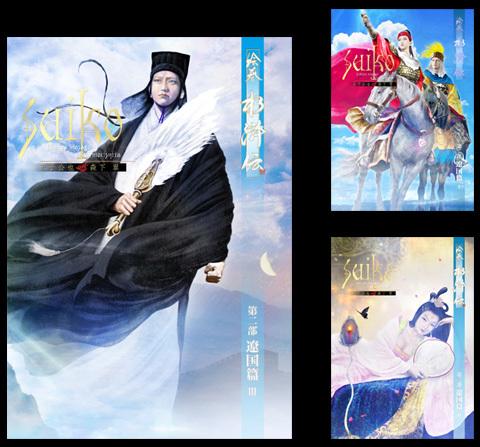 『絵巻水滸伝 第二部』書籍、好評発売中!_b0145843_10154688.jpg