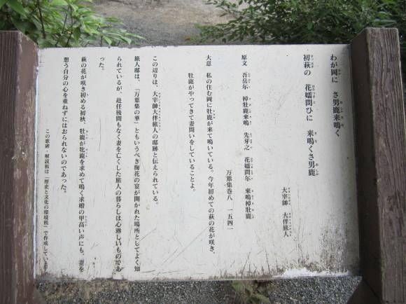 太宰府・坂本八幡宮には旅人の人生最後の秋に詠んだ歌碑がある_a0237545_09564936.jpg