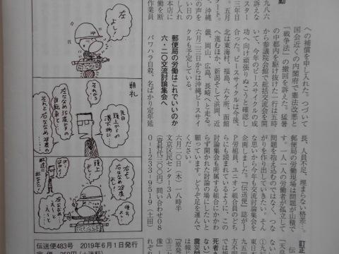 6.20郵政交流集会、『伝送便』誌に載った案内_b0050651_08214634.jpg