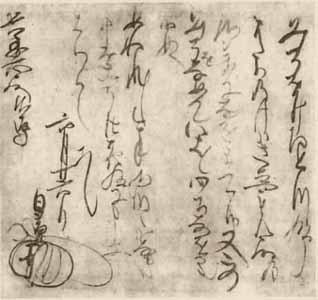 Gosho 兵衛志殿御返事(味噌一桶御書) Letter about a Miso of a Pail._f0301354_22154671.jpg