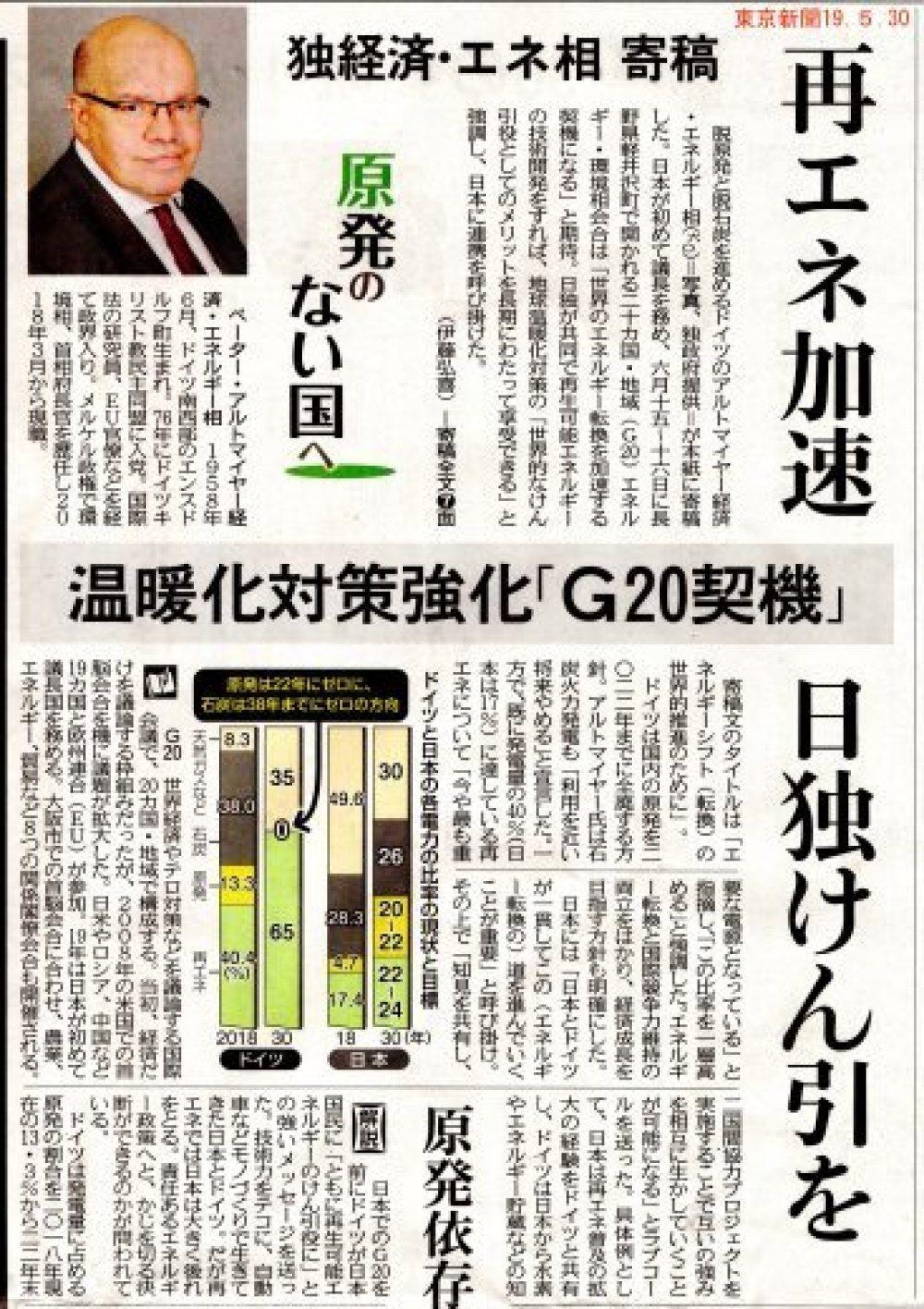 原発のない国へ 再エネ加速 日独牽引を /  東京新聞 _b0242956_20360927.jpg